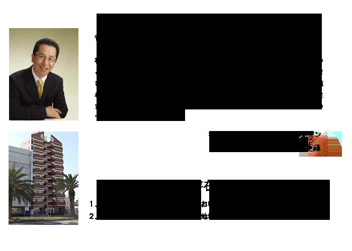 宇部市の不動産会社ミスターホームズ 代表取締役二木健治からのご挨拶